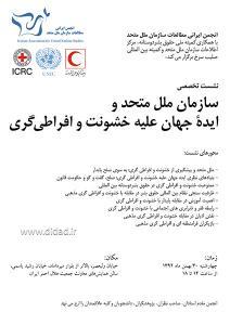 نشست تخصصی «سازمان ملل متحد و ایده جهان علیه خشونت و افراطی گری»