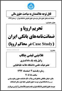نشست «تحریم اروپا و ضمانت نامه های بانکی ایران»
