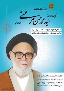 آیین نکوداشت آیت الله سید محمد حسن مرعشی