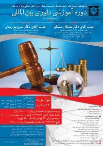 دوره آموزشی «داوری بین المللی»