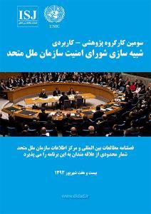 کارگروه پژوهشی – کاربردی «شبیه سازی شورای امنیت سازمان ملل متحد»