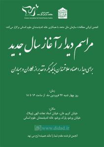 مراسم دیدار آغاز سال جدید انجمن ایرانی مطالعات سازمان ملل متحد