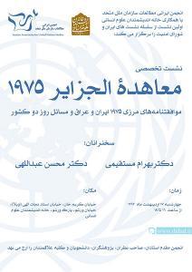 نشست تخصصی «معاهده الجزایر ۱۹۷۵»