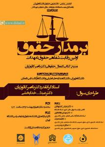 بر مدار حقوق: اولین رقابت شفاهی حقوق تعهدات