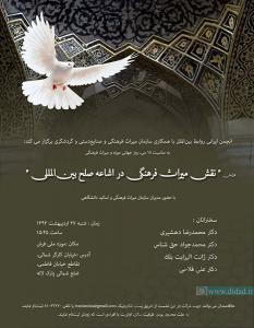 همایش «نقش میراث فرهنگی در اشاعه صلح بین المللی»