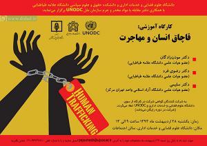 کارگاه آموزشی «قاچاق انسان و مهاجرت»