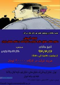 کارگاه آموزشی «دعاوی نقض حقوق علایم تجاری و اختراعات در نظام حقوقی ایران»