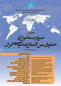 فراخوان مقاله برای همایش «ضرورت تحول در حقوق بین الملل خصوصی ایران»