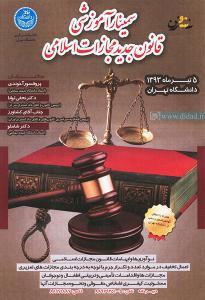 سمینار آموزشی «قانون جدید مجازات اسلامی»