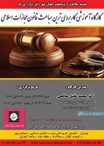 کارگاه آموزشی «کاربردی ترین مباحث قانون مجازات ۱۳۹۲»