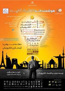 همایش بین المللی «تجارت و اقتصاد الکترونیکی»