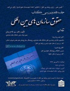 جلسه «نقد و بررسی کتاب حقوق سازمان های بین المللی»