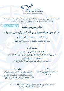 نقد و بررسی مقاله «دسترسی کنسولی برای اتباع ایرانی در بند»