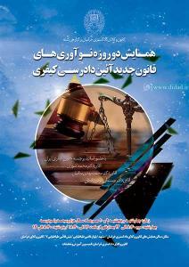 همایش «نوآوری های قانون جدید آیین دادرسی کیفری»