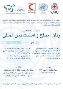 نشست تخصصی «زنان، صلح و امنیت بین المللی»