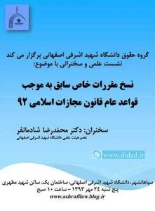 نشست علمی «نسخ مقررات خاص سابق به موجب قواعد عام قانون مجازات اسلامی ۹۲»