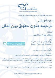 دوره آموزشی «ترجمه متون حقوق بین الملل»