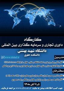 کارگاه «داوری تجاری و سرمایه گذاری بین المللی»