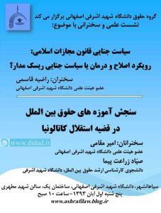 نشست علمی و سخنرانی در دانشگاه شهید اشرفی اصفهانی با دو عنوان