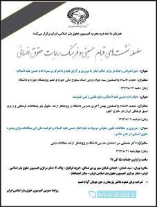 سلسله نشست های «قیام حسینی و فرهنگ رعایت حقوق انسانی»