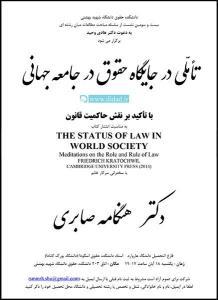 نشست «تاملی در جایگاه حقوق در جامعه جهانی؛ با تاکید بر نقش حاکمیت قانون»