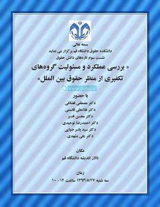 نشست «بررسی عملکرد و مسئولیت گروه های تکفیری از منظر حقوق بین الملل»