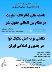 دو نشست علمی در دانشگاه اشرفی اصفهانی