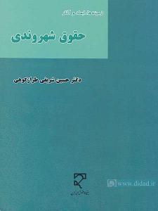 نقد و بررسی کتاب: زمینه ها، ابعاد و آثار حقوق شهروندی تألیف دکتر حسین شریفی طرازکوهی