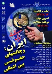 فراخوان مقاله برای همایش ملی «ایران و چالش های حقوقی بین المللی»