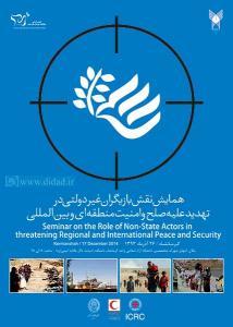 همایش «نقش بازیگران غیردولتی در تهدید علیه صلح و امنیت منطقه ای و بین المللی»