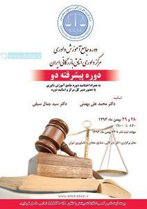 دوره جامع آموزش داوری ـ دوره پیشرفته دو