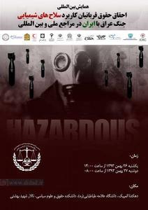 همایش بین المللی «احقاق حقوق قربانیان کاربرد سلاح های شیمیایی جنگ عراق با ایران در مراجع ملی و بین المللی»