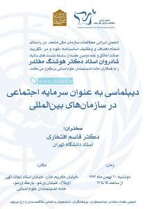 نشست تخصصی «دیپلماسی به عنوان سرمایه اجتماعی در سازمان های بین المللی»