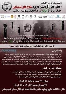 برنامه همایش بین المللی احقاق حقوق قربانیان کاربرد سلاحهای شیمیایی جنگ عراق با ایران در مراجع ملی و بین المللی