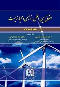 حقوق بین الملل انرژی و محیط زیست