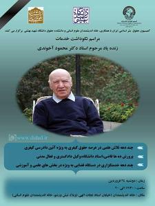 مراسم «نکوداشت خدمات زنده یاد مرحوم استاد دکتر محمود آخوندی»