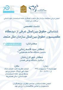نشست تخصصی «شناسائی حقوق بین الملل عرفی از دیدگاه کمیسیون حقوق بین الملل سازمان ملل متحد»