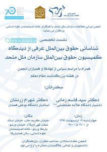 نشست تخصصی «شناسائی حقوق بین الملل عرفی از دیدگاه کمیسیون حقوق بین الملل سازمان ملل متحد» _ اطلاعیه تکمیلی
