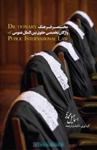 مختصر فرهنگ واژگان تخصصی حقوق بین الملل عمومی (انگلیسی به فارسی)