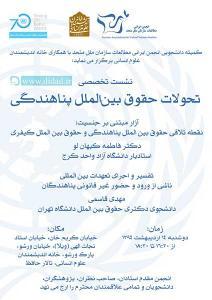 نشست تخصصی «تحولات حقوق بین الملل پناهندگی»