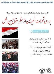نشست «بررسی تحولات اخیر یمن از منظر حقوق بین الملل»