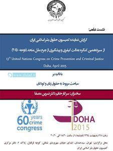 نشست علمی «گزارش نماینده کمیسیون حقوق بشر اسلامی از سیزدهمین کنگره عدالت کیفری و پیشگیری از جرم ملل متحد (دوحه _ ۲۰۱۵)»