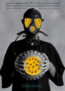فرصتی برای دیدار با مصدومان شیمیایی جنگ تحمیلی