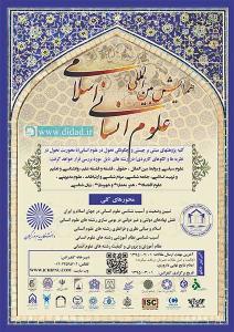فراخوان مقاله برای همایش بین المللی «علوم انسانی اسلامی»