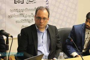 گزارش نشست «بررسی حقوقی ـ اقتصادی توافق برجام از منظر حقوق بین الملل»