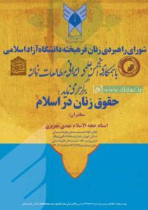 نشست علمی «حقوق زنان در اسلام»