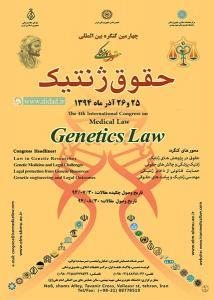 فراخوان مقاله برای چهارمین کنگره بین المللی حقوق پزشکی: «حقوق ژنتیک»