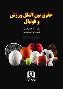حقوق بین الملل ورزش و فوتبال