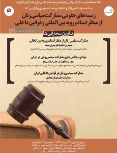 نشست تخصصی «زمینه های حقوقی مشارکت سیاسی زنان از منظر اسناد و رویه بین المللی و قوانین داخلی»