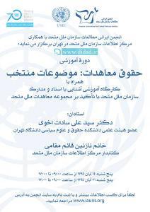 دوره آموزشی «حقوق معاهدات: موضوعات منتخب»